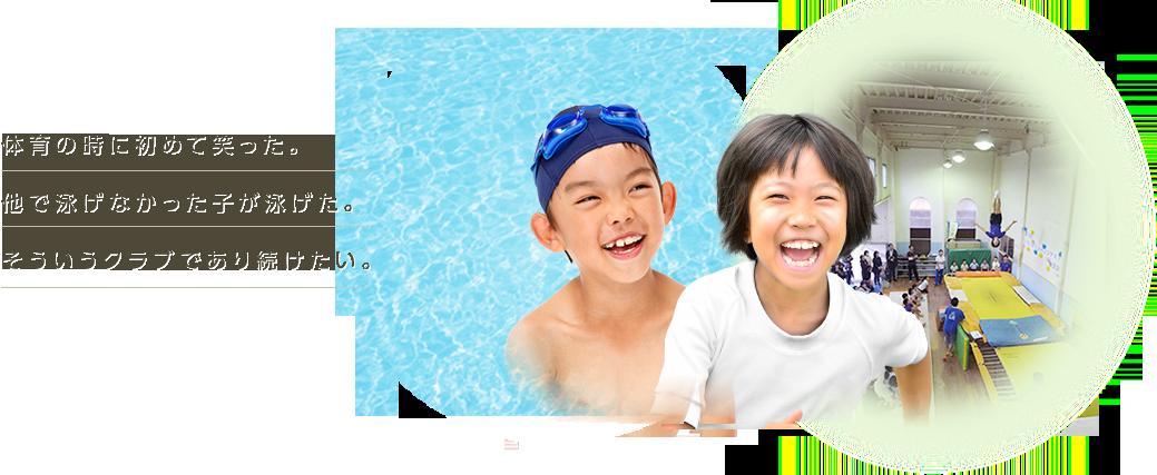 体育の時に初めて笑った。他で泳げなかった子が泳げた。そういうクラブであり続けたい。